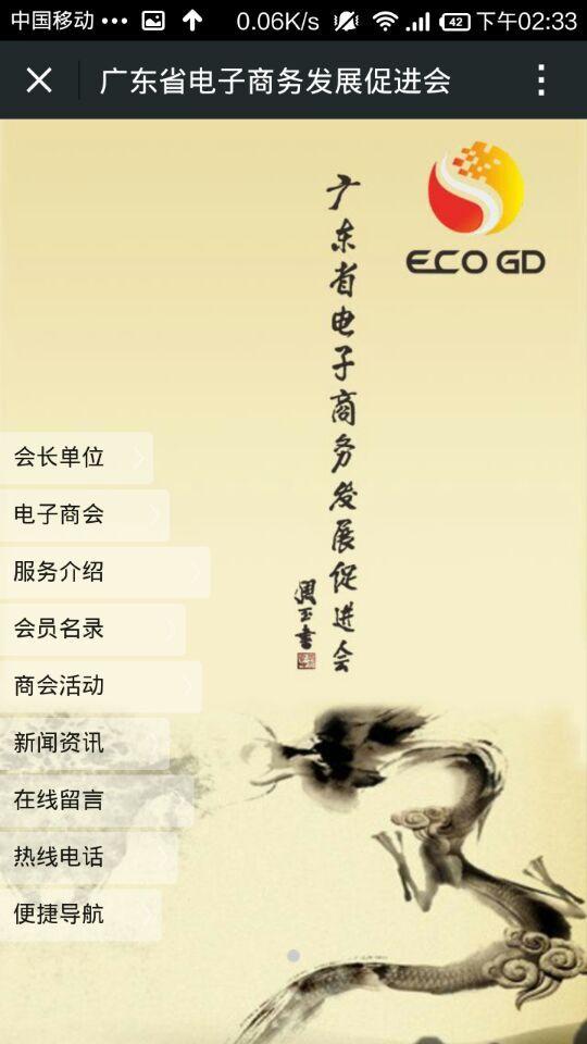 广东电子商务发展促进会