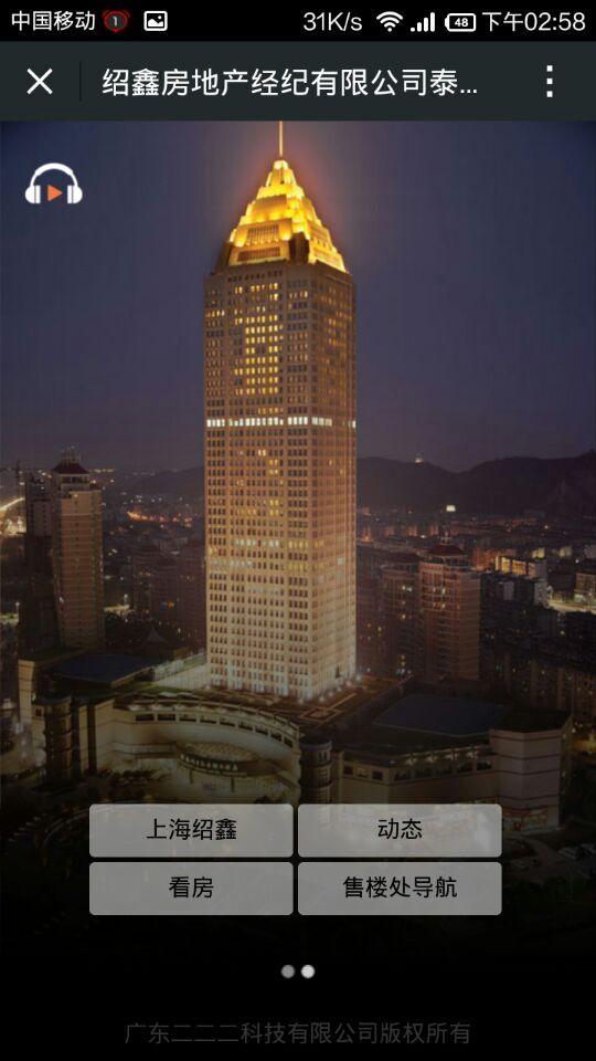 上海绍鑫地产