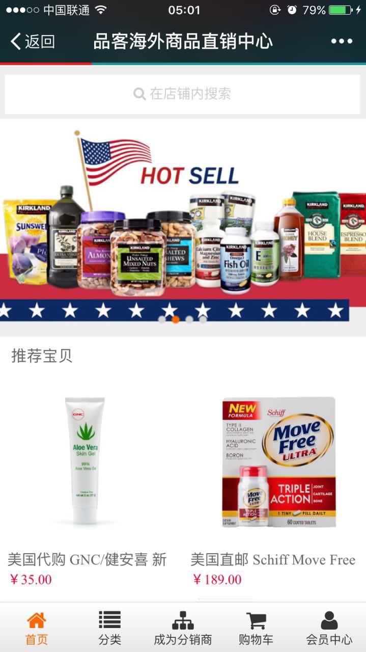 <b>品客海外商品直销中心</b>